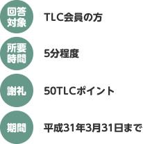 回答対象:TLC会員の方 所用時間:5分程度 謝礼:50TLCポイント