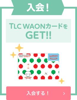 TLCWAONカードをGET!! 入会する