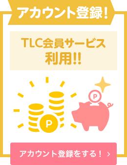 TLC会員サービス利用!! アカウント登録をする