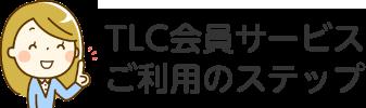 TLC会員サービスご利用のステップ