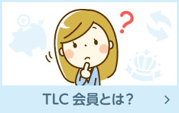 TLC会員とは?