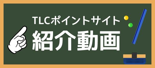 TLC会員サービス紹介動画