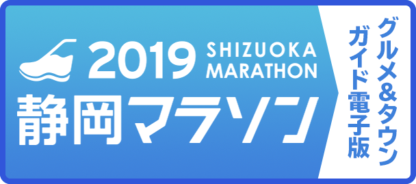 静岡マラソン2019