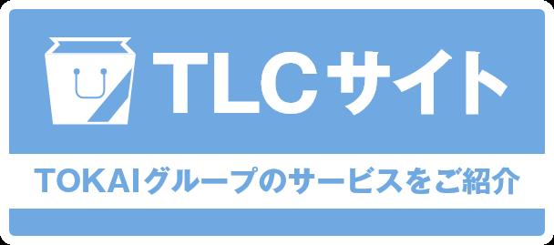 TLCサイト