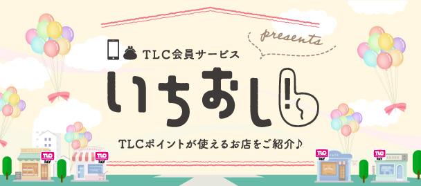 TLC会員サービスpresents いちおし︕TLC Pay