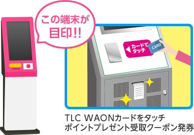 TLC WAONカードをタッチ ポイントプレゼント受取クーポン発券
