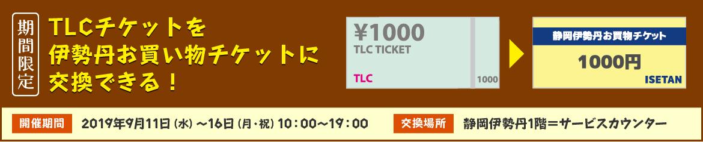 期間限定 TLCチケットを伊勢丹お買い物チケットに交換できる!