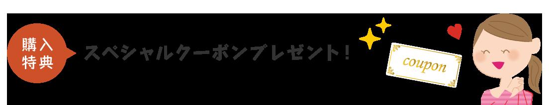 購入特典 スペシャルクーポンプレゼント!