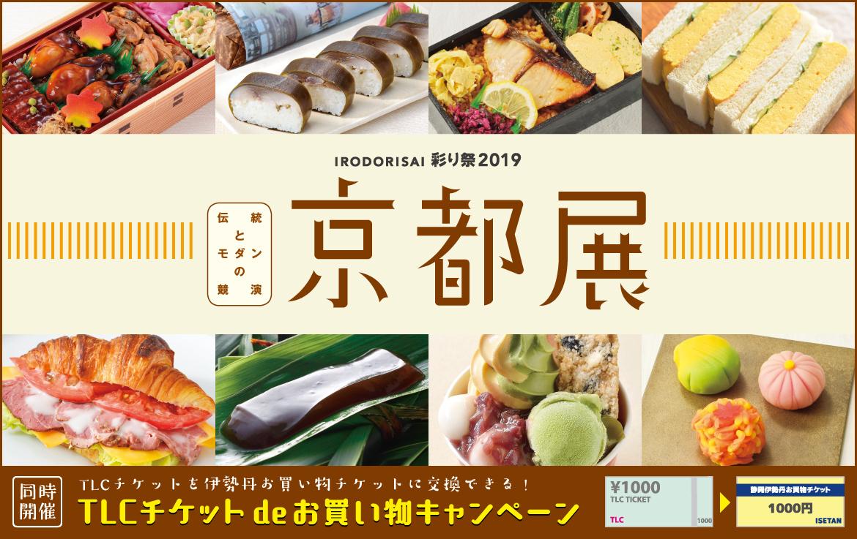 京都展&TLCチケットdeお買い物キャンペーン