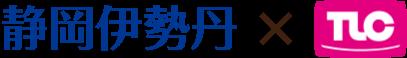 静岡伊勢丹×TLC