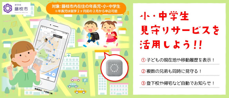 藤枝市児童生徒見守りサービス