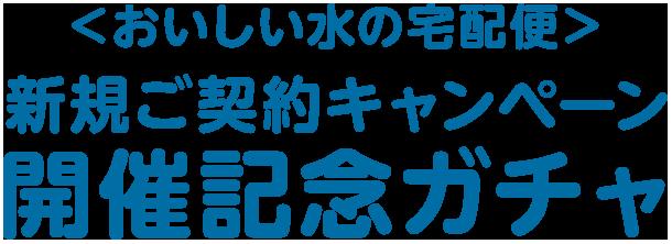 新規ご契約キャンペーン開催記念ガチャ