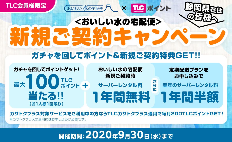 【TLC会員限定】おいしい水の宅配便新規ご契約キャンペーン