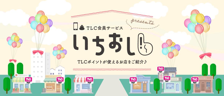 TLCポイントが使えるお店のご紹介 いちおし!