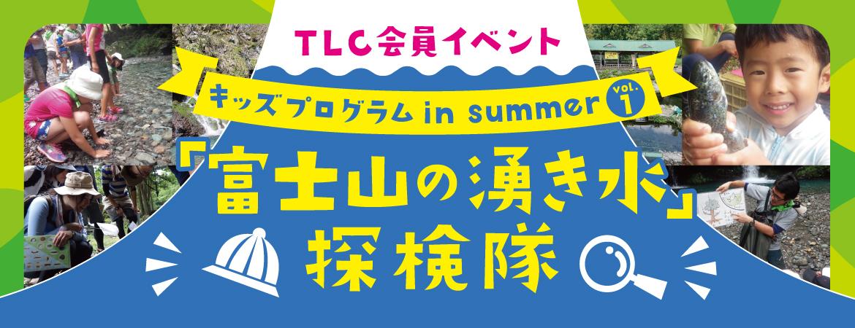キッズプログラム in summer vol.1『「富士山の湧き水」探検隊』