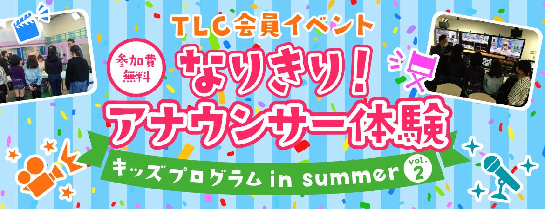 キッズプログラム in summer vol.2 なりきり!アナウンサー体験