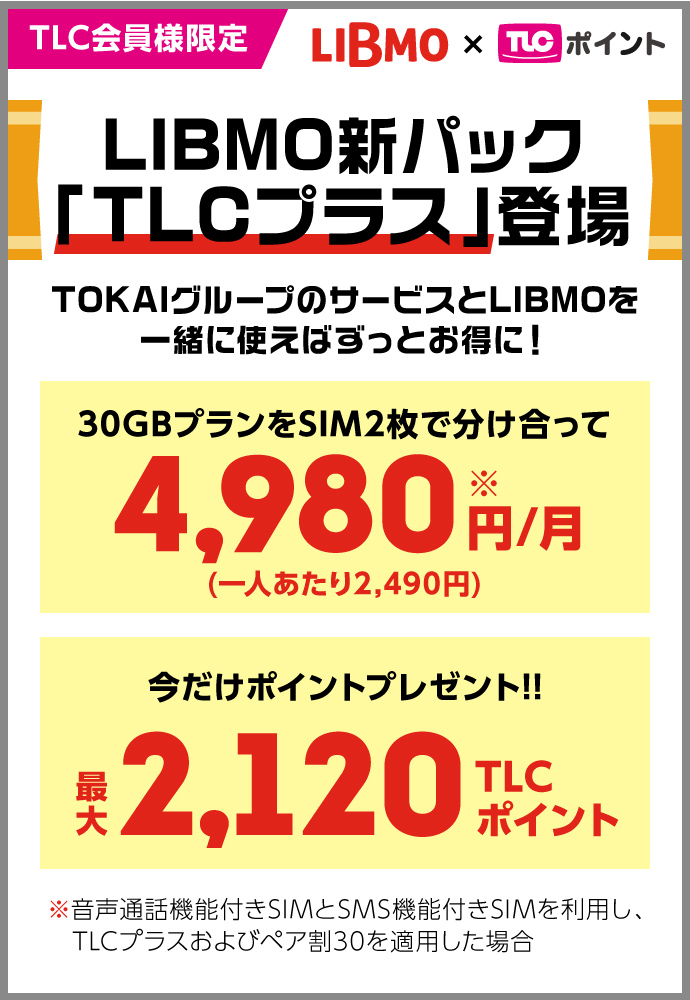 LIBMO新パック登場!TLC会員様限定で大量ポイントGETのチャンス!