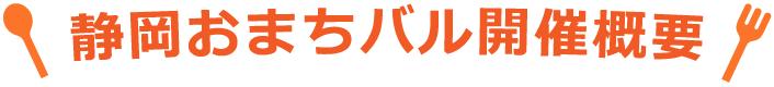 静岡おまちバル開催概要
