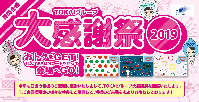 TOKAIグループ大感謝祭2019 静岡会場