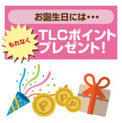 TLCポイントプレゼント!