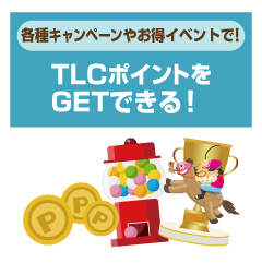TLCポイントがGETできる!