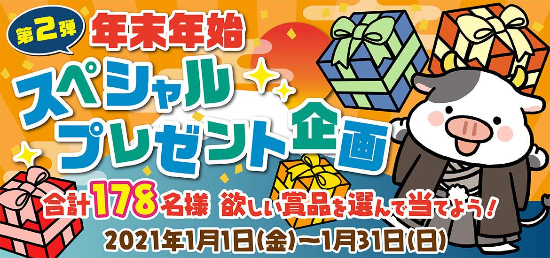第2弾 年末年始スペシャルプレゼント企画!