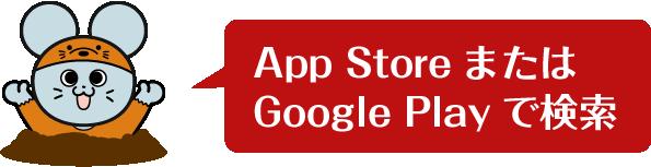 AppStoreまたはGooglePlayで検索
