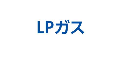 TOKAI LPガス