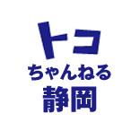 トコちゃんねる静岡