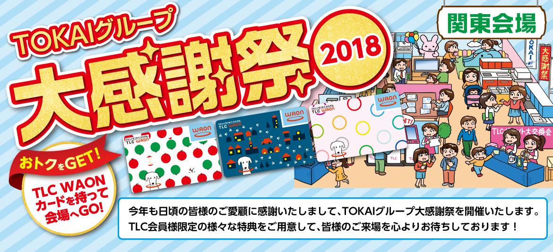 TOKAIグループ大感謝祭2018