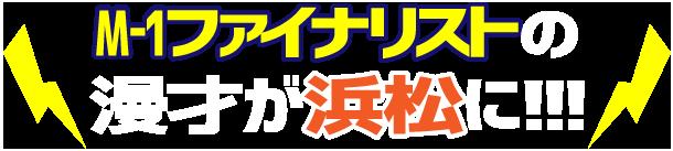 M-1ファイナリストの漫才が浜松に!!!
