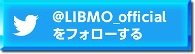 @LIBMO_officialをフォローする