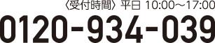 0120-934-039