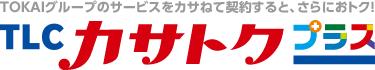 TOKAIグループのサービスをカサねて契約すると、さらにおトク! TLCカサトクプラス
