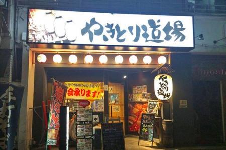 やきとり道場 静岡紺屋町店