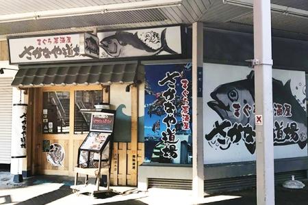さかなや道場 富士北口店