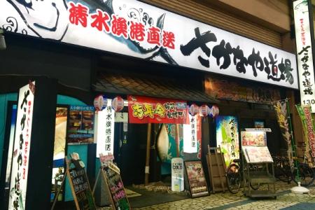 さかなや道場 清水駅前店