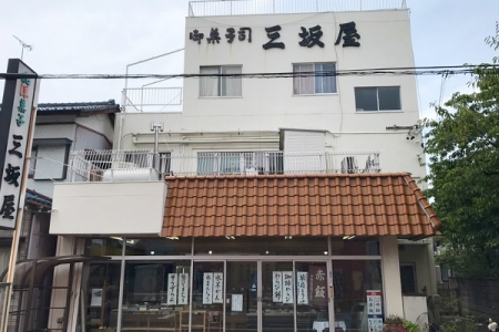中村町三坂屋