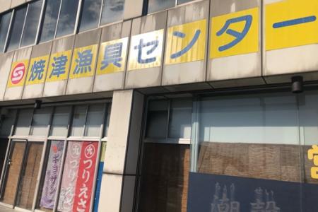 焼津漁具センター
