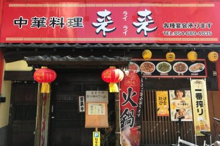 中華料理 来来