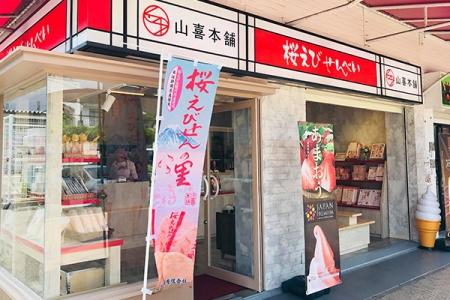 えびせん山喜 藤枝駅前店