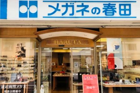 メガネの春田 静岡駅前店