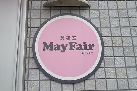 美容室 May Fair