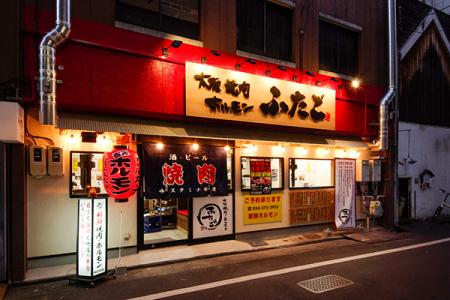 大阪焼肉・ホルモン ふたご呉服町店