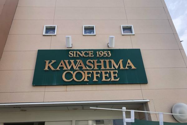 コーヒー乃川島 焼津店