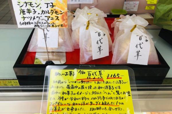 新月堂製菓