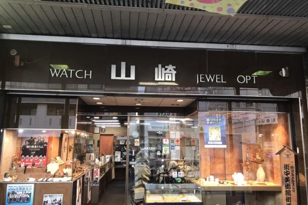 山崎時計店