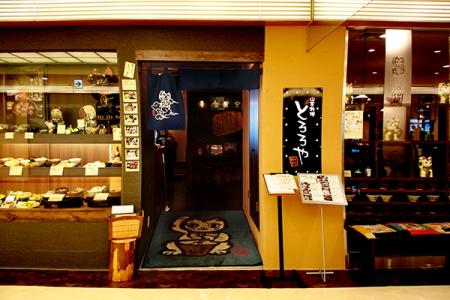 和ごはんとろろや 浜松駅ビル メイワン店
