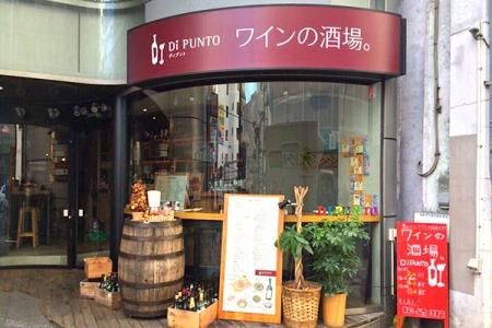 Di PUNTO 静岡店
