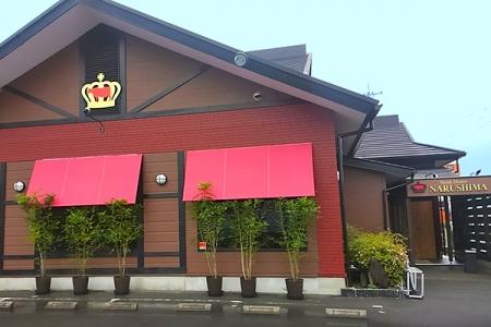 ステーキハウス成しま 島田店